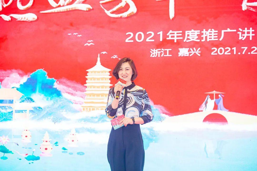 """021年度完美推广讲师培训在嘉兴顺利举行"""""""