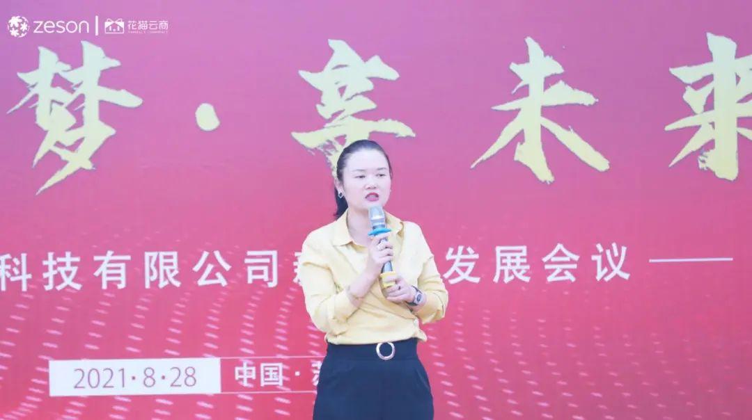 """021年花猫云商网络科技有限公司新店铺会议成功举办"""""""