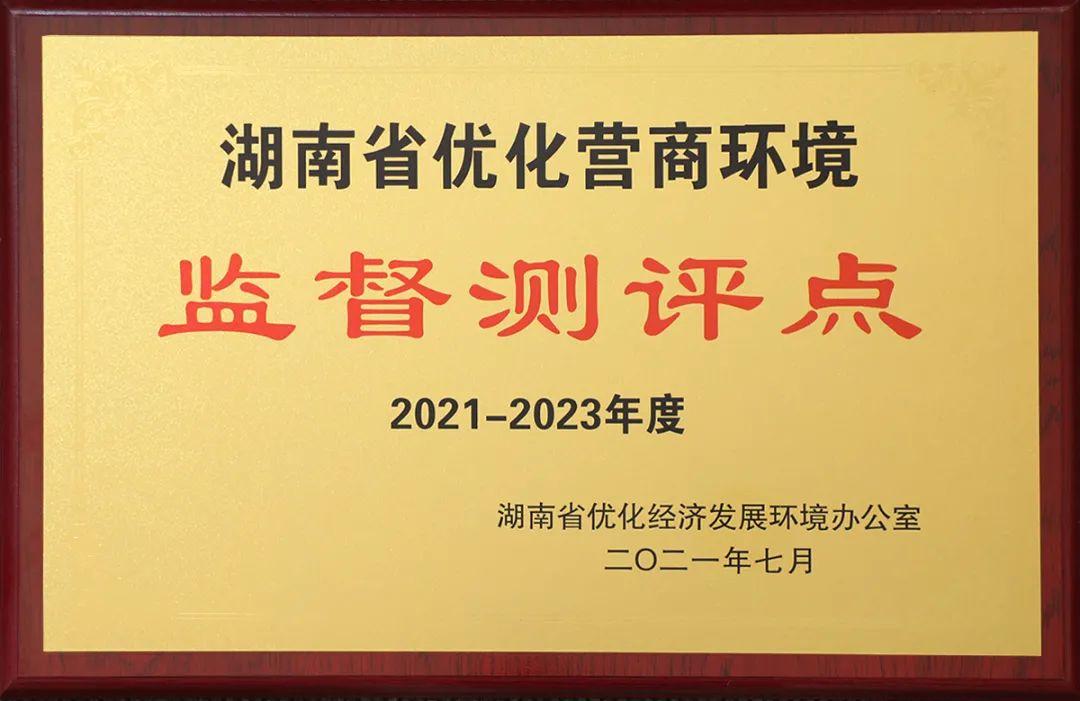 """绿之韵集团获评""""2021-2023年度湖南省优化营商环境监督测评点"""""""