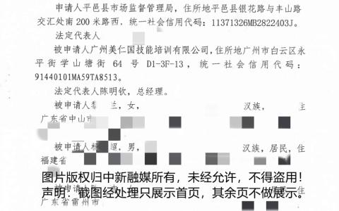 广州美仁国技能培训有限公司及相关个人因涉嫌网络传销被冻结6000万元