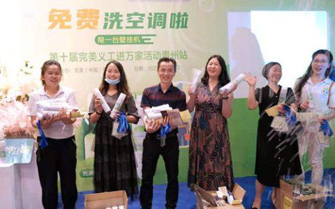 第十届完美义工进万家活动贵州站圆满举办