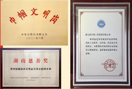 绿之韵董事长胡国安恭祝全球家人中秋快乐