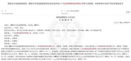 广州应购网络科技涉嫌传销被冻结3600万