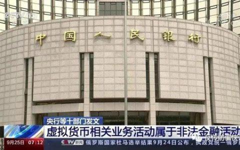 十部委:坚决依法取缔虚拟货币非法金融活动