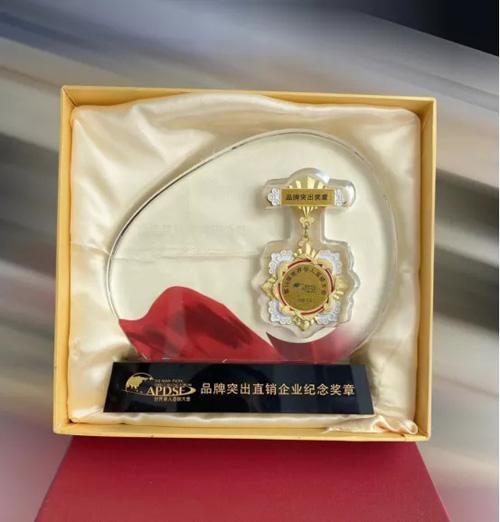 佳莱喜获第16届直销大会直销行业纪念奖章