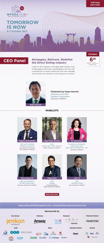 无限极 俞江林先生出席2021年世界直销大会