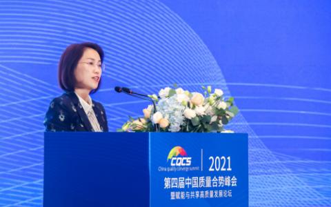 无限极出席2021第四届中国质量合势峰会