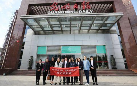 尚赫公司党支部、尚赫公益基金会代表参观访问光明网