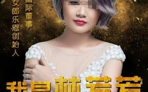 """缘起摩能牛蒡茶,普通食品宣传""""功效"""",小怪瘦奶昔4级分销违反法规"""