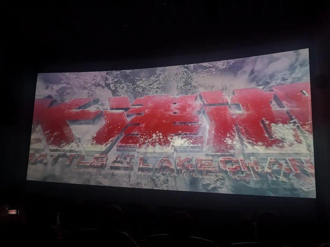 金天国际组织党员干部职工集体观看电影《长津湖》,全程进行党史教育