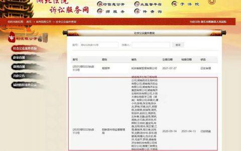 湖南海济生物关联公司及人员被执行财产保全 曾被媒体质疑涉嫌传销