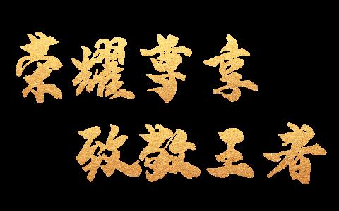共同奔赴美好生活:见证尚赫徐超、徐春凤双钻喜提劳斯莱斯