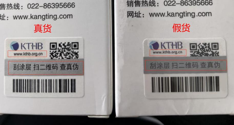 康婷发布打击防范假冒产品通知