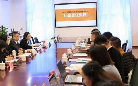 《2021尚赫社会责任报告书》在京发表